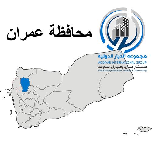 فرع محافظة عمران